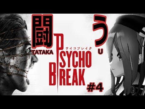 【PsychoBreak(サイコブレイク)】やるるッ!【鈴原るる/にじさんじ】