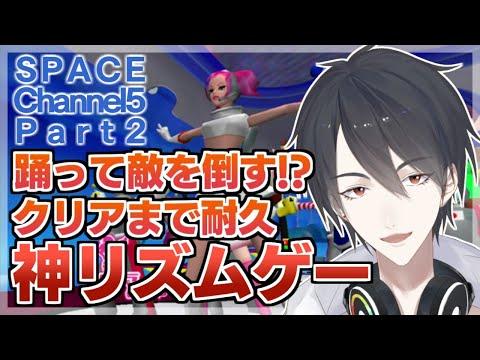 【Space Channel 5 Part 2】クリアまでノンストップ!スペースチャンネル5 パート2【にじさんじ/夢追翔/スペチャン】