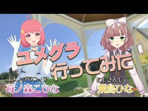 【ユメノグラフィア】陰キャ女子だってたのしめる♫ワクワクユメグラ体験♡【VR】