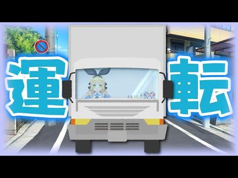 【運送業(16)】Euro Truck Simulator【にじさんじ】【物述有栖】