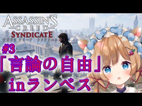 #3【#アサシンクリード シンジケート】「言論の自由」inランベス【#エリーコニファー/#にじさんじ】Assassin's Creed Syndicate