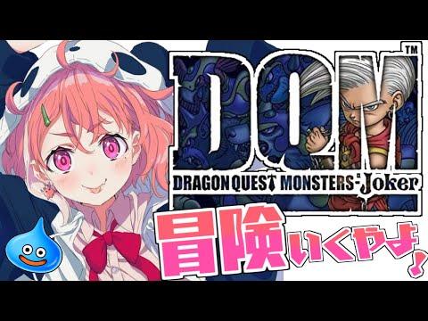 【DQMJ】はじめてのドラクエモンスターズジョーカーで冒険するやよ!【笹木咲/にじさんじ】