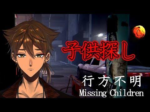【にじさんじ】行方不明になった子供を見つけて報酬を得ようとした結果【Missing Children | 行方不明】