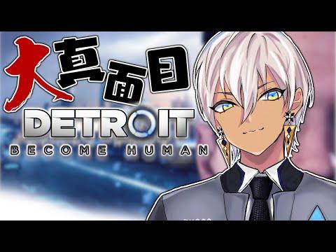 """【 Detroit: Become Human 】星は壊せても、たった""""一人""""のロボットは壊せないようだな。第2話【にじさんじ/イブラヒム】"""