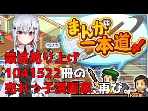 【漫画一本道〆】再び、伝説【にじさんじ/葉加瀬冬雪】