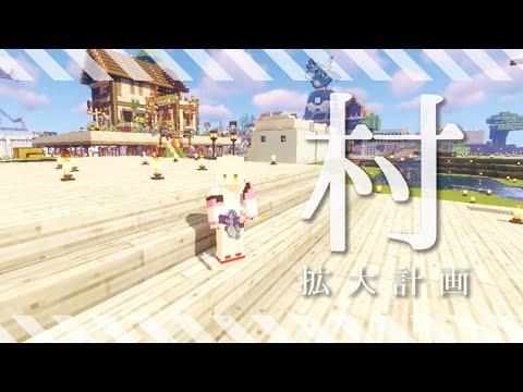 【Minecraft】村を少しずつ広げていく計画【にじさんじ/ニュイ】