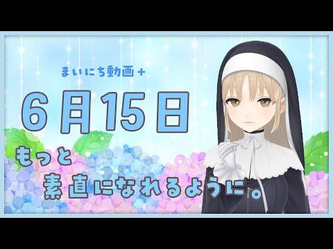 【まいにち動画+】6月15日 まいにち動画+✨【にじさんじ/シスター・クレア】
