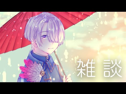 【雑談】久しぶりの雑談【弦月藤士郎/にじさんじ】