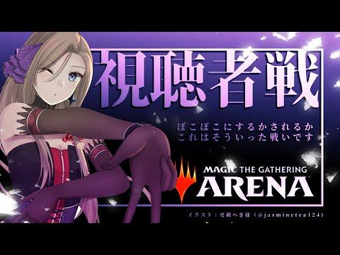 【MTGA】夜にできる!!視聴者戦!【来栖夏芽/にじさんじ】