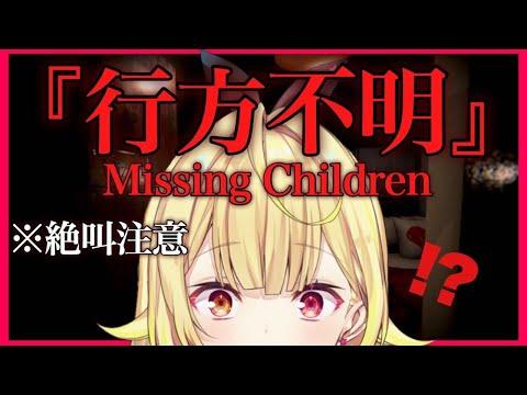 【行方不明】話題の新作ホラー!『失踪した子供達』を探しにいく・・・!【星川サラ/にじさんじ】