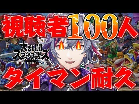 【スマブラSP】俺 VS 視聴者100人!!果たして何勝できるのか!?【にじさんじ】