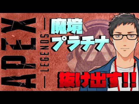 【Apex Legends】プラチナ3昇格!ってすぐに降格の危機!?【にじさんじ/社築】