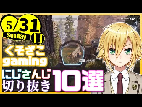 【日刊 にじさんじ】切り抜き10選【2020年5月31日(日)】