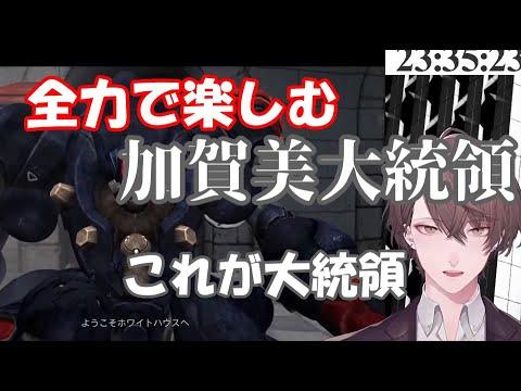 全力で楽しむ加賀美大統領まとめ【メタルウルフカオスXD】