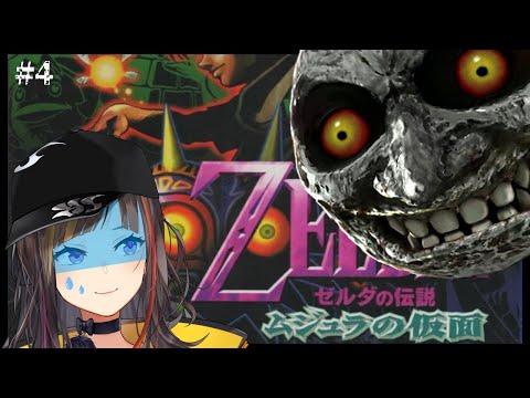 【ゼルダの伝説】皆のトラウマ?!ムジュラの仮面をプレイす!#4【早瀬走/にじさんじ】