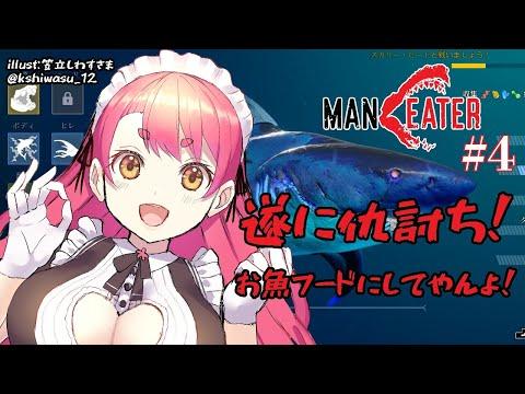 【Maneater】#4(終) これもう環境トップのサメでしょ【にじさんじ/愛園愛美】