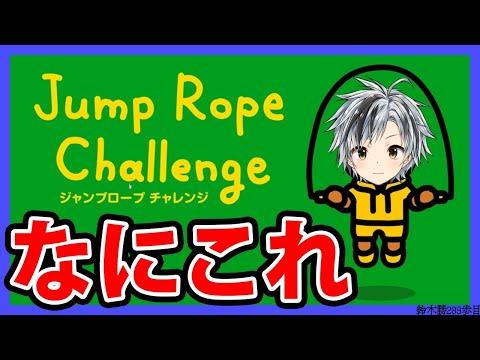 チャレンジ ジャンプ ロープ