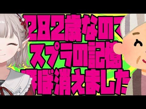 【スプラトゥーン2】大会に向けてリハビリトレーニング【にじさんじ/える】
