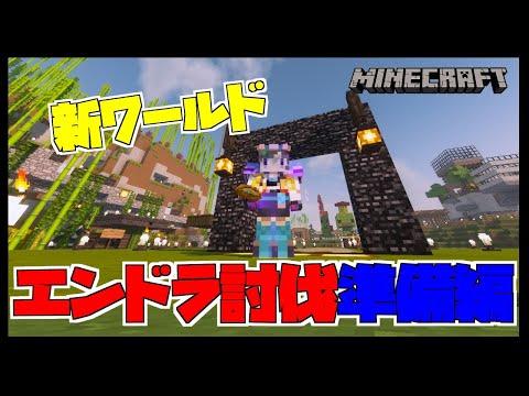 【Minecraft】エンドラ討伐最終調整!【早瀬走/にじさんじ】