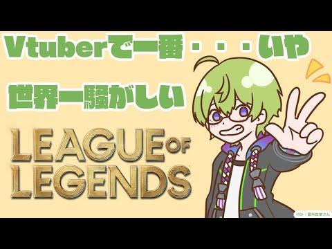 【LoL】騒ぐなら騒いでしまえロルルギス。【にじさんじ/渋谷ハジメ】