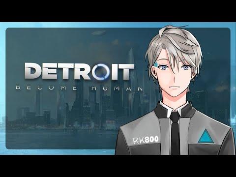 【Detroit: Become Human】ハッピーエンドで終われる選択肢を手繰り寄せろ【甲斐田晴/にじさんじ】