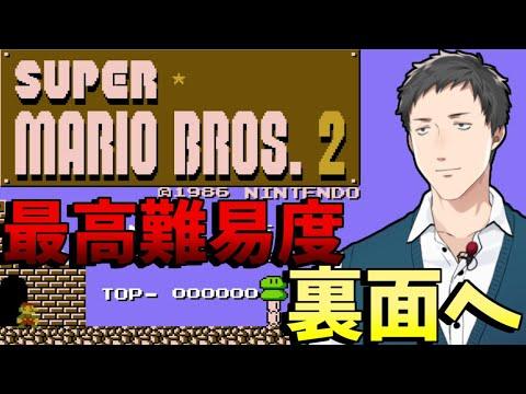 【スーパーマリオブラザーズ2】マリオ史上最高難易度「A面~D面」に挑戦!【にじさんじ/社築】