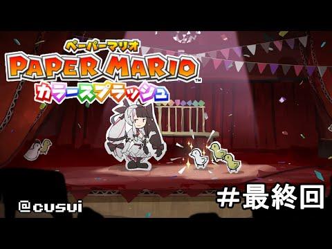 【ペーパーマリオ:カラースプラッシュ 】#07 最終回 色を取り戻せ!!【夜見れな/にじさんじ】