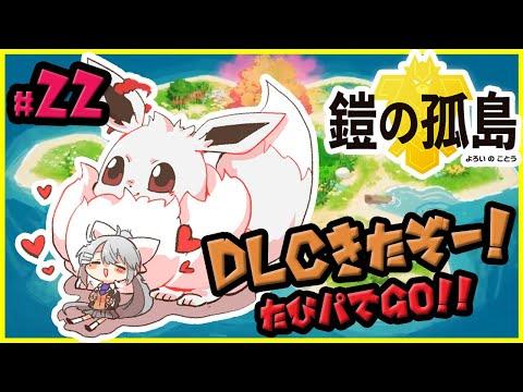 【ポケモン シールド】DLC解禁!鎧の孤島やるよ!旅パ復活!!【にじさんじ / 樋口楓】