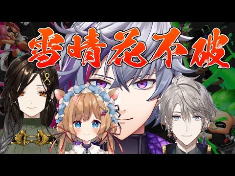 【スプラトゥーン2】ナワバリ対抗戦ガチエンジョイ部【にじさんじ】