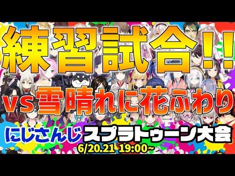 スプラ杯に向けてチーム練習試合!!vs雪晴れに花ふわり【にじさんじ/エクス・アルビオ】