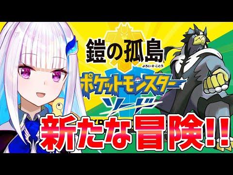 【ポケモン剣盾】DLC第一弾「鎧の孤島」がやってきた!!#1【にじさんじ/リゼ・ヘルエスタ】