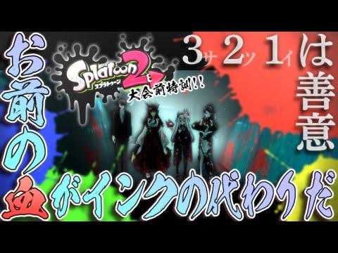 【スプラコラボ】チーム321!!対抗戦カチコミ行くぜオラァ!!!!!!!!【にじさんじ/郡道視点】
