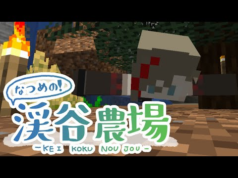 【Minecraft】渓谷農場とネザーワールド2【来栖夏芽/にじさんじ】