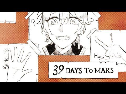 【39 Days to Mars】2人用のゲームをソロプレイするライバーがいるらしい【甲斐田晴/にじさんじ】