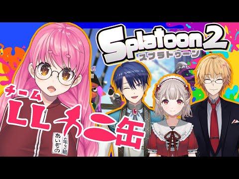 【スプラトゥーン2】チーム練!立ち回りいーしき!【LLカニ缶】