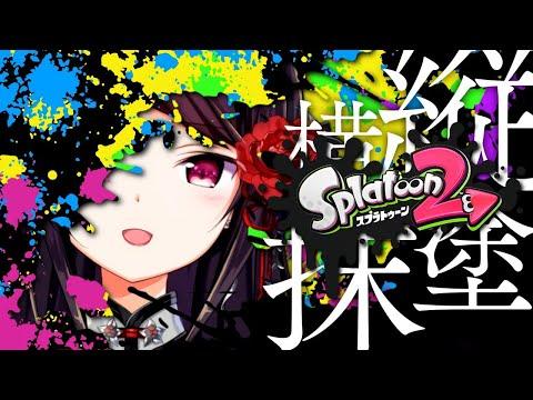 【Splatoon2】目標をセンターに入れてスイッチ、目標をセンターに入れてスイッチ【にじさんじ郡道】