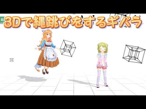 【ぷちふる3D】3Dで縄跳びをするギバラ【にじさんじ切り抜き】