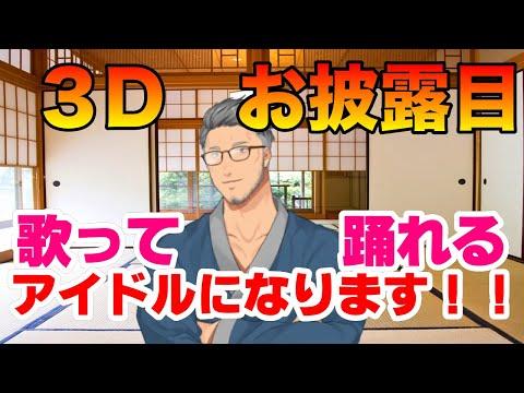舞元啓介3Dお披露目に向けての大企画『歌って踊れるアイドル』