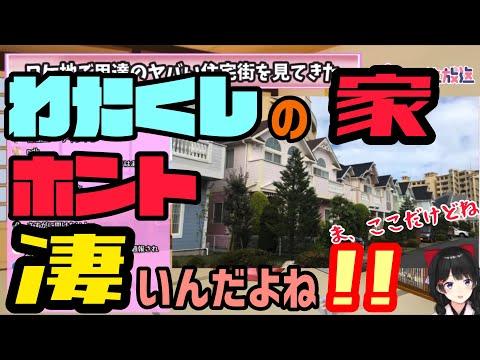 【月ノ美兎】ヤバい住宅街に行ってきた委員長【切り抜き】