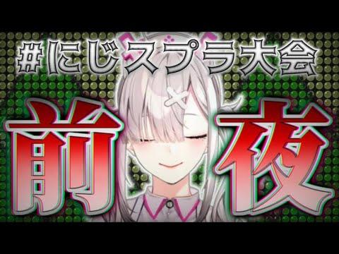【スプラトゥーン2】視聴者参加型!マップに慣れて明日に備える!!!【健屋花那/にじさんじ】
