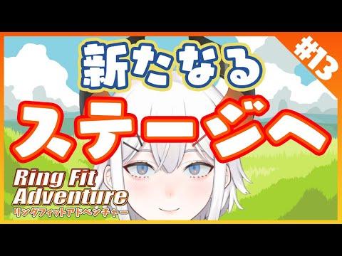 #13【リングフィットアドベンチャー】新ステージ突入!!【にじさんじ/レヴィ・エリファ】