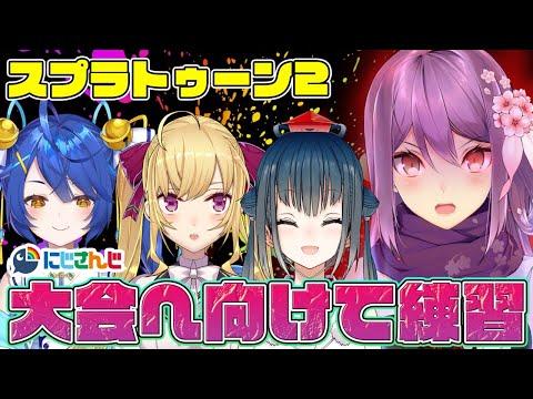 【スプラトゥーン2】大会当日!練習あるのみ🌸✨【にじさんじ/桜凛月】