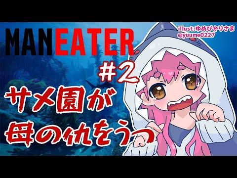 【Maneater】#2 ちいサメなサメをジョーズに育成!【にじさんじ/愛園愛美】