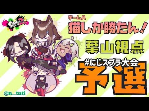 【スプラトゥーン2】#にじスプラ大会 猫しか勝たんにゃ!!!【スプラ2】【葉山舞鈴/にじさんじ】