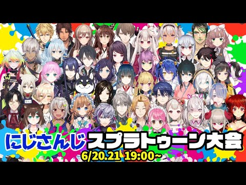 【#にじスプラ大会】第2回戦vs桜天神宮【にじさんじ/エクス・アルビオ】