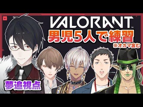 【VALORANT】ヴァロラント上陸、一人が怖くて仲間を呼びました【にじさんじ/夢追翔】