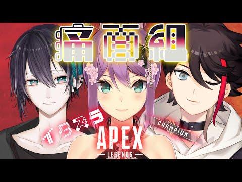 【APEX】イタズラえーぺっくす🌸✨【にじさんじ/桜凛月】