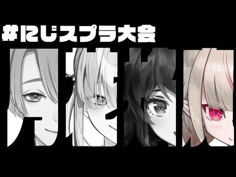 【#にじスプラ大会】Eチーム集結!決勝いくぞ!【にじさんじ/ 魔界ノりりむ 】