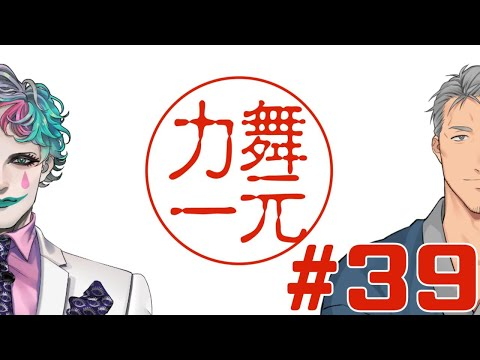 【にじさんじ】ラジオ「舞元力一」#39【舞元啓介/ジョー・力一】