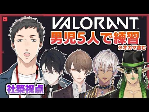 【VALORANT】アラサーと温泉王 5人でトリガーハッピー【にじさんじ/社築】